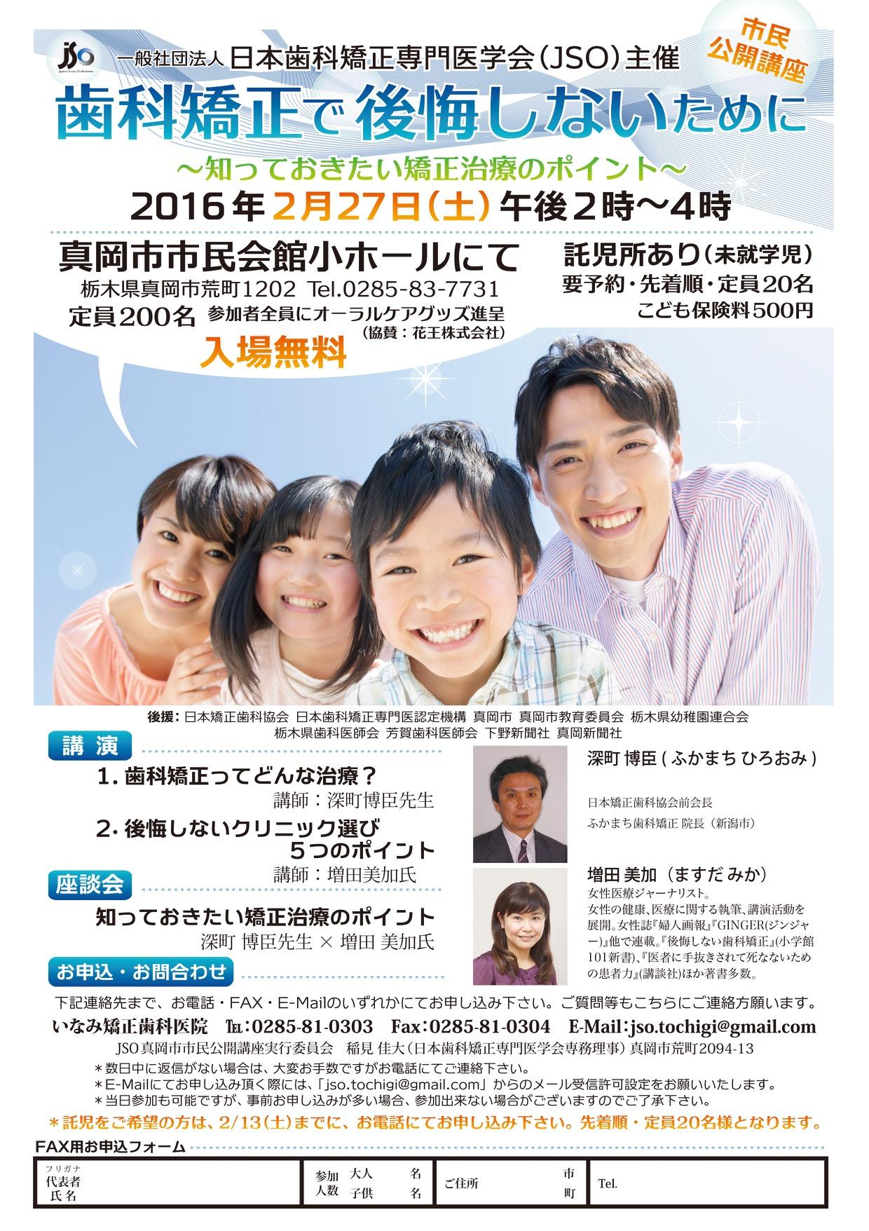 2016年2月27日(土)真岡市 市民公開講座「歯科矯正で後悔しないために」で講演します!