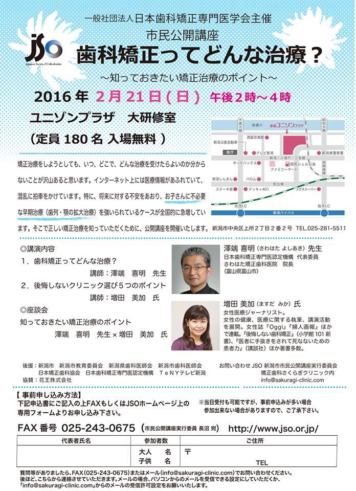 2016年2月21日新潟セミナー